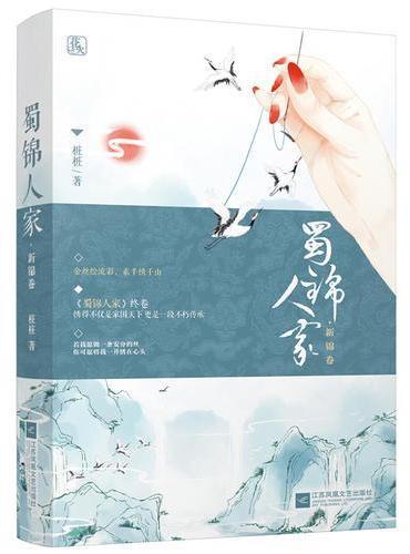 蜀锦人家·新锦卷