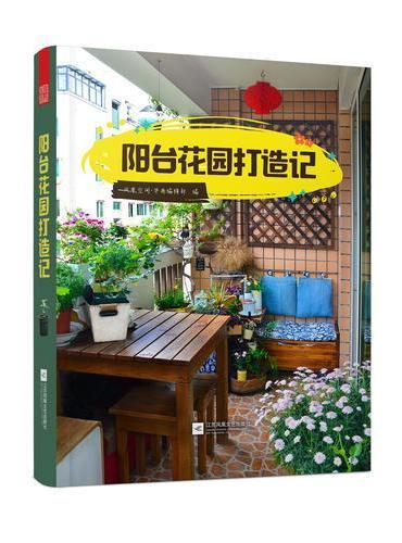 阳台花园打造记(精选国内案例,观赏性与实用性兼备)