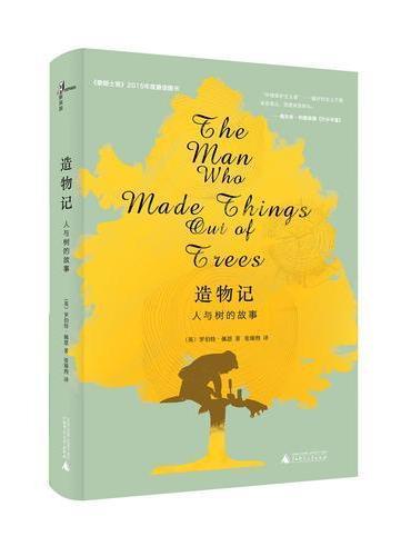 造物记:人与树的故事