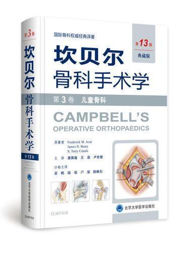 《坎贝尔骨科手术学——第3卷:儿童骨科》(第13版,典藏版)