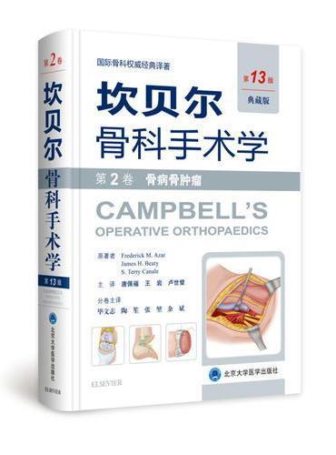 《坎贝尔骨科手术学——第2卷:骨病骨肿瘤》(第13版,典藏版)