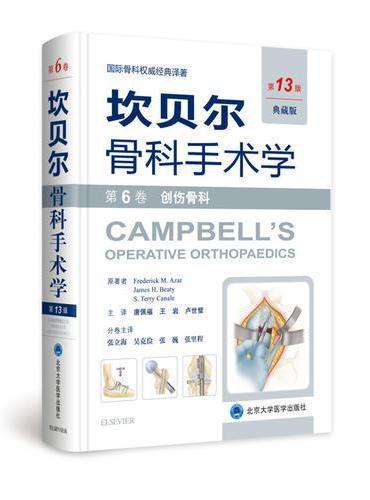 《坎贝尔骨科手术学——第6卷:创伤骨科》(第13版,典藏版)