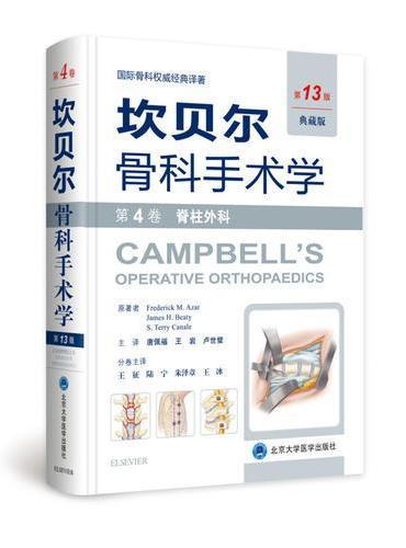《坎贝尔骨科手术学——第4卷:脊柱外科》(第13版,典藏版)