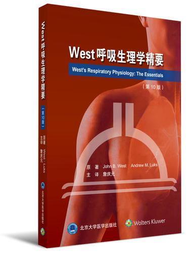 West呼吸生理学精要(第10版)