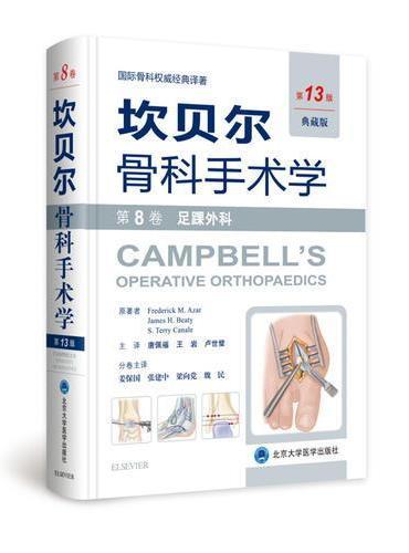 《坎贝尔骨科手术学——第8卷:足踝外科》(第13版,典藏版)
