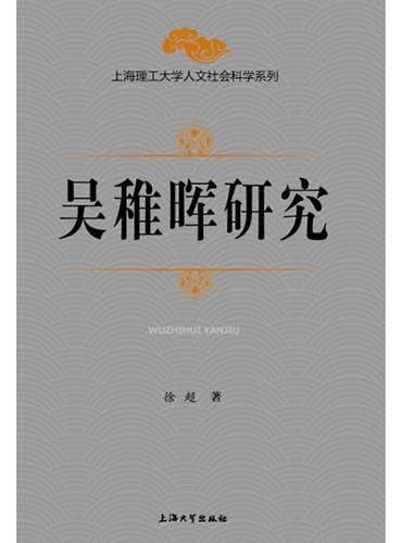 吴稚晖研究