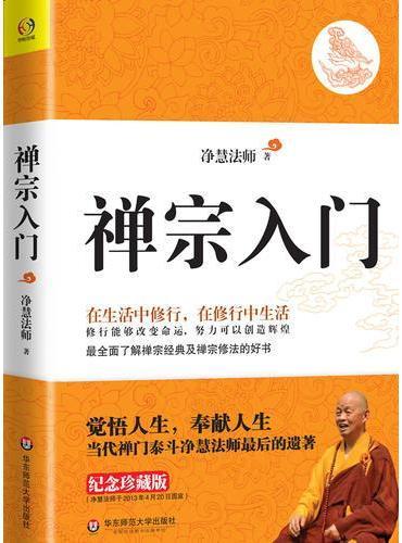 禅宗入门——禅门泰斗净慧法师遗著纪念珍藏版   在生活中修行,在修行中生活。修行能够改变命运,努力可以创造辉煌。全面了解禅宗经典及禅宗修法的好书