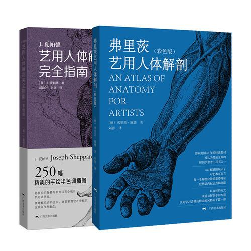 艺用人体解剖(弗里茨、夏帕德彩色版套装二册)