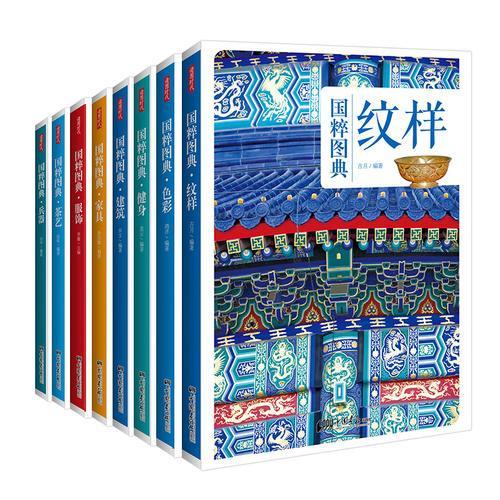 传统文化之国粹图典珍藏版:纹样+茶艺+家具+健身+建筑+兵器+服饰+色彩(套装共8册)