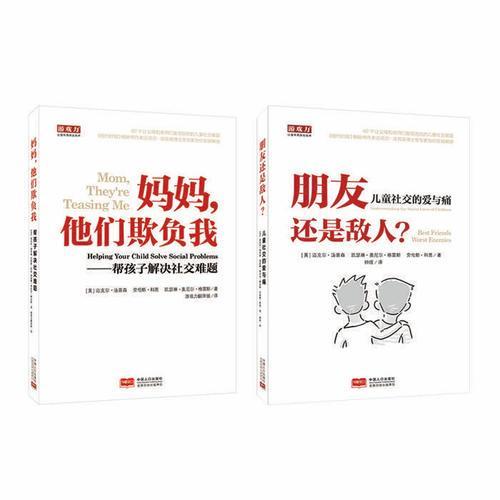 儿童社交的爱与痛(套装全2册)