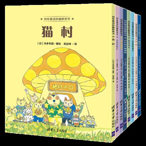 日本大奖名家作品:幼年童话妙趣桥梁书(猫村+月亮的蛋+小象历险记+猫的守护星等)(套装共4册)