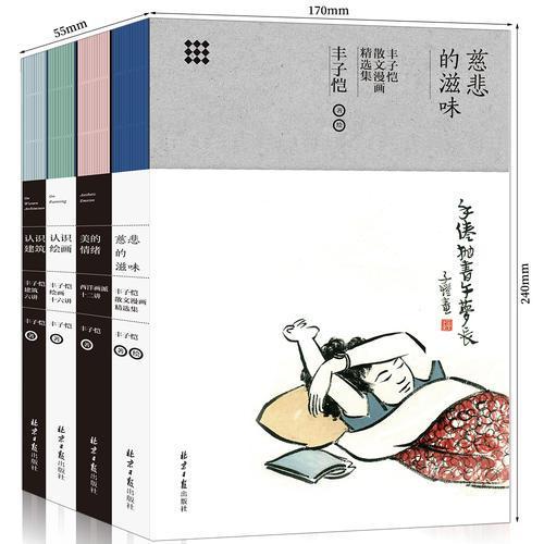 丰子恺的艺术与人生(慈悲的滋味+认识绘画+美的情绪+认识建筑)(全四册)