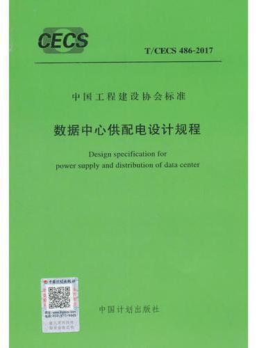 T/CECS 486-2017 数据中心供配电设计规程