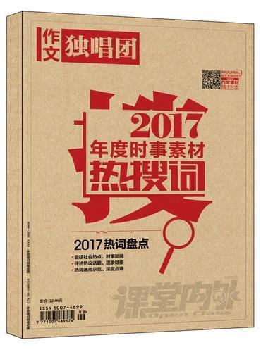 课堂内外 作文独唱团 2017年度时事素材热搜词