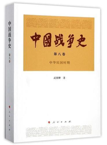 中国战争史(第八卷)