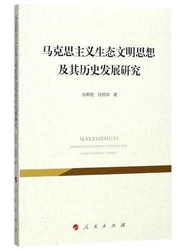 马克思主义生态文明思想及其历史发展研究