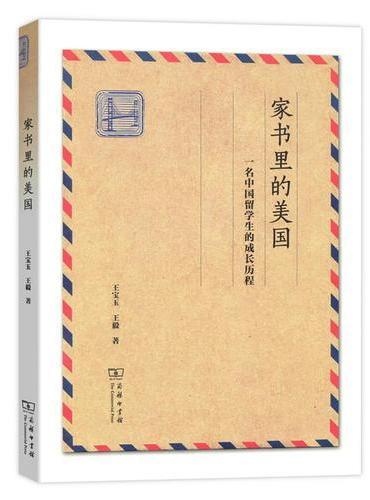 家书里的美国——一名中国留学生的成长历程