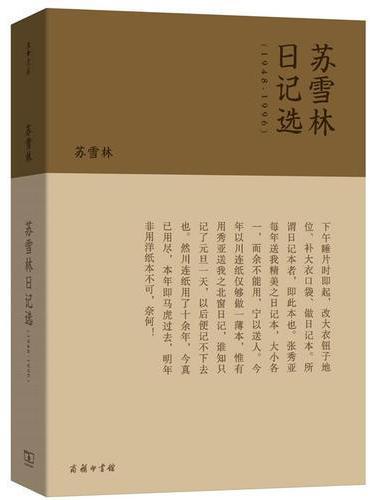 苏雪林日记选(1948-1996)(流金文丛)