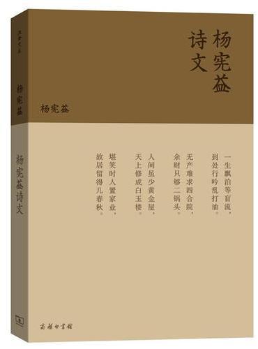 杨宪益诗文(流金文丛)