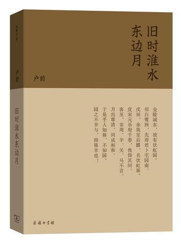 旧时淮水东边月(流金文丛)
