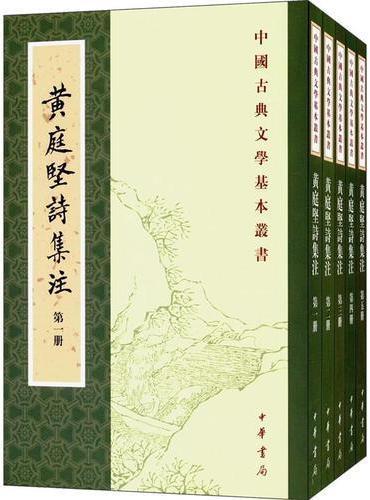 黄庭坚诗集注(全5册·中国古典文学基本丛书)