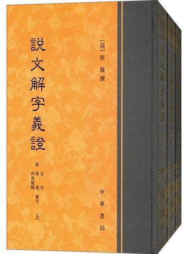 说文解字义证(全3册)