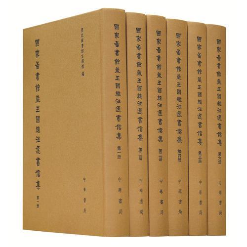 国家图书馆藏王国维往还书信集(全6册)