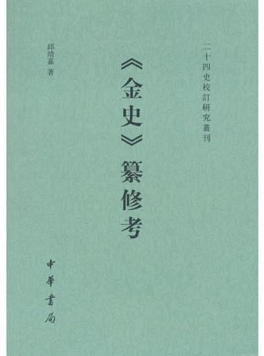 《金史》纂修考(二十四史校订研究丛刊)