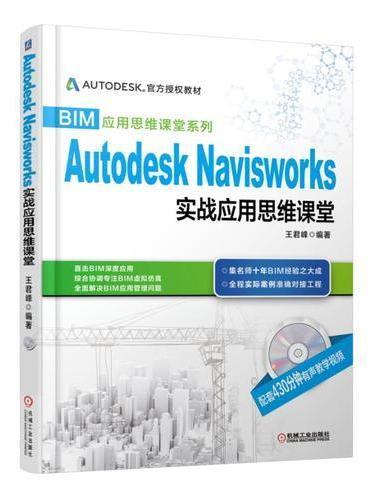 Autodesk Navisworks 实战应用思维课堂