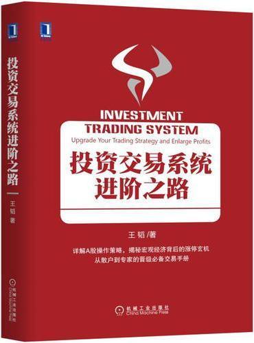 投资交易系统进阶之路