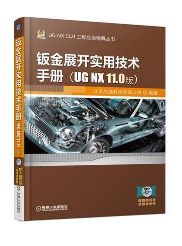 钣金展开实用技术手册(UG NX 11.0版)