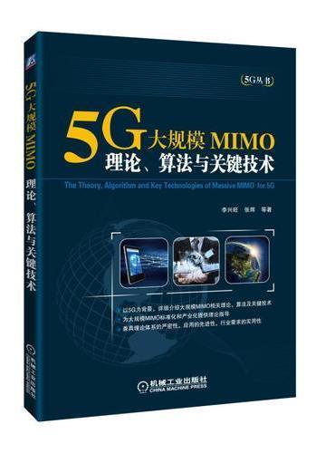5G大规模MIMO:理论、算法与关键技术