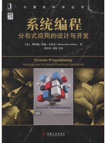 系统编程:分布式应用的设计与开发