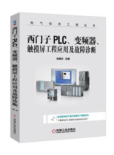 西门子PLC、变频器、触摸屏工程应用及故障诊断