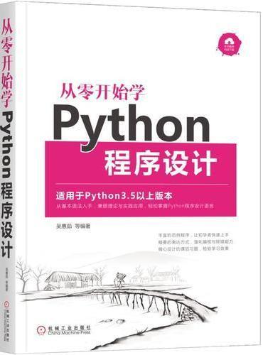 从零开始学Python程序设计