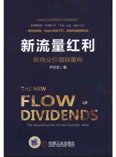 新流量红利:新商业价值链重构