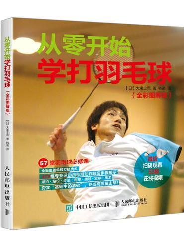 从零开始学打羽毛球 全彩图解教程