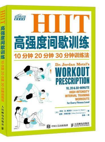 HIIT高强度间歇训练 10分钟 20分钟 30分钟训练法