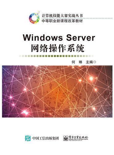 网络操作系统(Windows Server 2008)