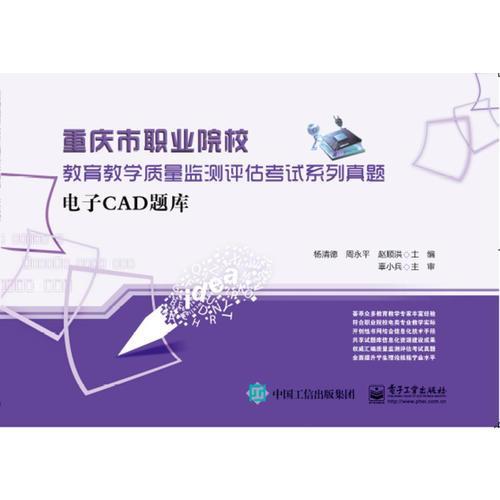电子CAD题库