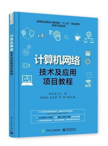 计算机网络技术及应用项目教程
