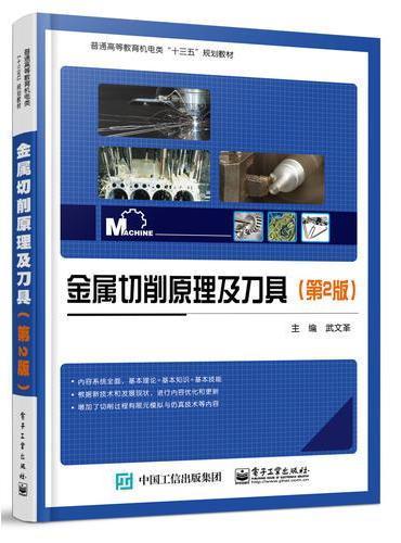 金属切削原理及刀具(第2版)