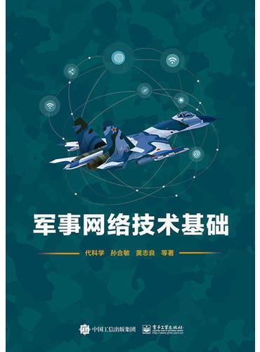 军事网络技术基础