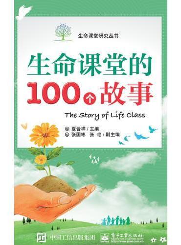 生命课堂的100个故事