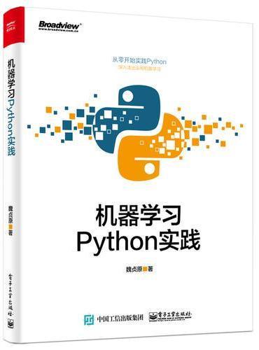 机器学习——Python实践