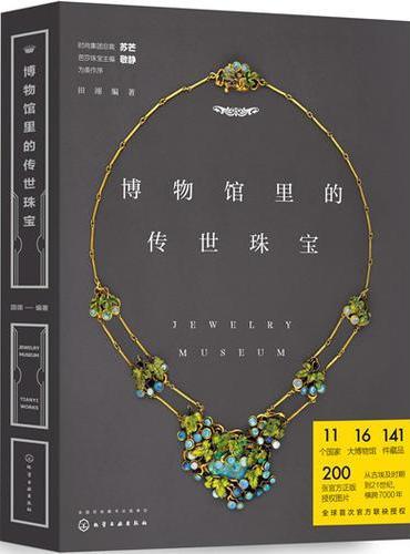 博物馆里的传世珠宝