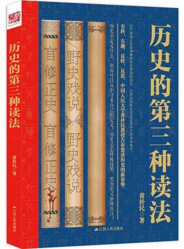 历史的第三种读法(有料,有趣,反转,反思,读历史的新姿势。)