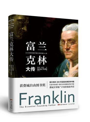 富兰克林大传:钢铁大王卡内基、投资大师沃伦?巴菲特、查理?蒙格等人心目中的楷模。