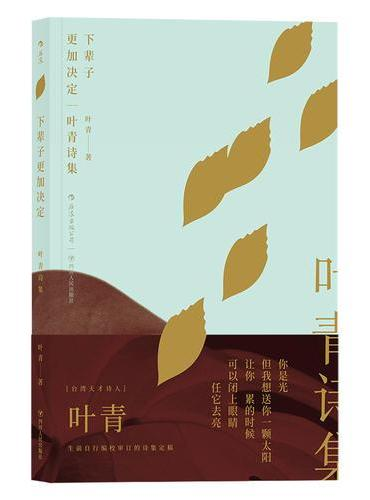 下辈子更加决定:叶青诗集
