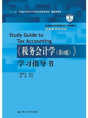 《税务会计学(第10版)》学习指导书(教育部经济管理类主干课程教材·会计与财务系列)